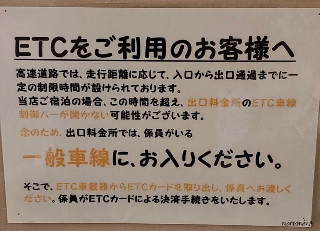 旅籠屋客室内のETC利用者注意書き