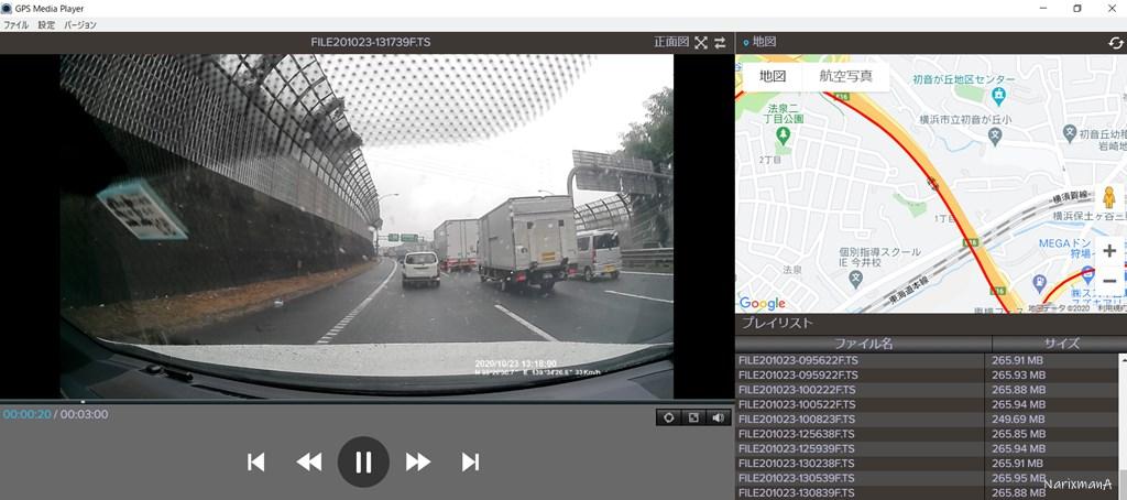 ドライブレコーダーのリア映像の再生画面