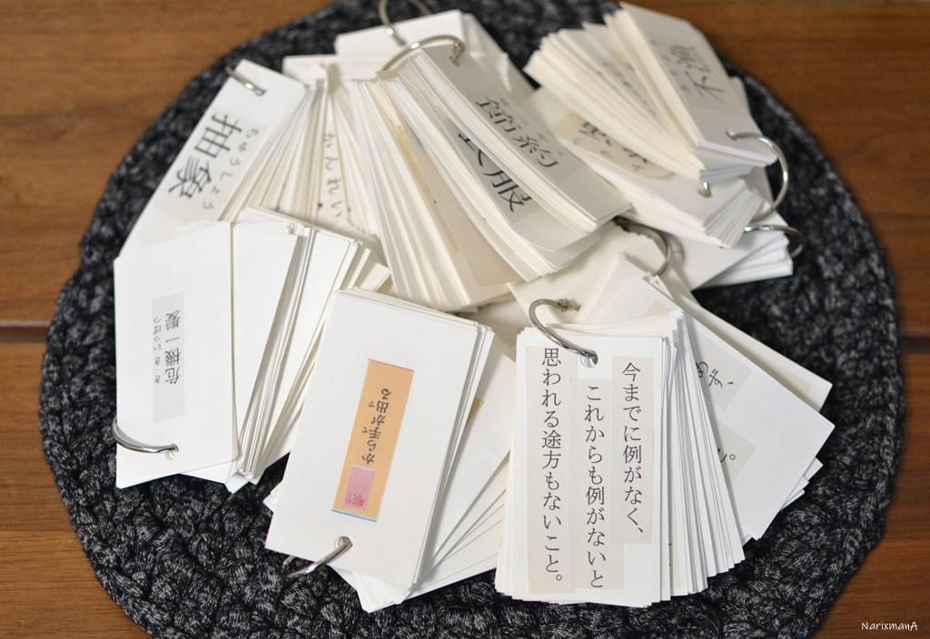 国語の単語カード